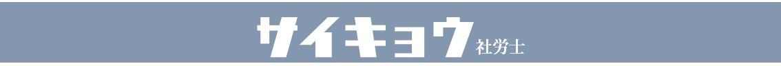 サイキョウ社労士データベース